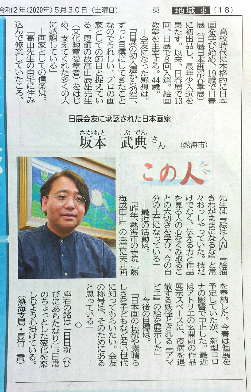 静岡新聞「この人」